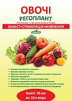 Регоплант Овощи 10 мл