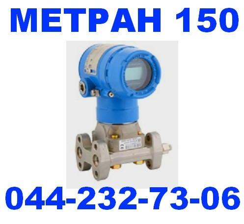 Метран-150