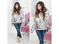 Женская куртка серебро с завязками
