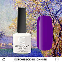 Гель-лак Cosmolac №114 Королевский синий