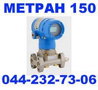 Метран 150 TG CD