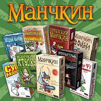 Манчкин - серия игр