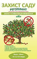 Регоплант ЗАЩИТА САДА 20 мл