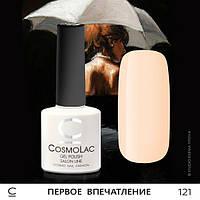 Гель-лак Cosmolac №121 Первое впечатление