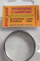 Проволока с памятью:Проволока с памятью, серебро, диам. кольца 30 мм, диам. проволоки 0,6 мм.