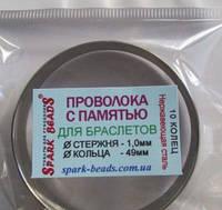 Проволока с памятью:Проволока с памятью, серебро, диам. кольца 31 мм, диам. проволоки 1,0 мм.
