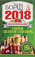 Консервирование. Лунный посевной календарь на 2018 год. Лучшие рецепты заготовок