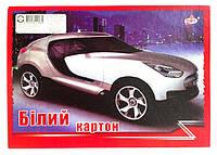 Картон белый Автомобиль 8 листов А4