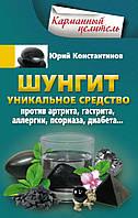 Шунгит. Уникальное средство против артрита, гастрита, аллергии, псориаза, диабета...