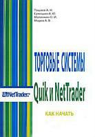 Торговые системы Quik и NetTrader. Как начать...