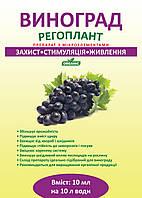 Регоплант Виноград 10 мл