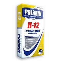 Клей для керамической плитки П-12 Полимин, 25кг
