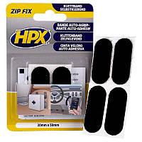 ZIP FIX - самоклеющаяся лента-застежка HPX, подушечки 20 мм*50 мм