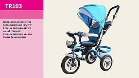 Велосипед 3-х колес ГОЛ складной козырек,поворт сидения,надувные колеса 12'' и 10'' /1/