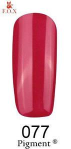 Гель-лак F.O.X 077 Pigment  малиново-красный, 6 ml