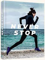 """Книга """"Never stop"""""""