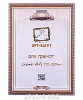 Рамка А4, Рамки для фото, Фоторамка 21*30, серия 1713-6 ABS