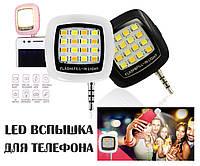 Подсветка фонарик для телефона LED фотовспышка для селфи