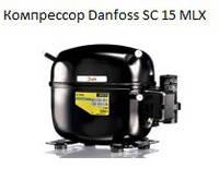 Компрессор Danfoss SC 15 MLX