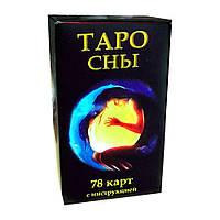 Карты Таро сны (с инструкцией на русском)