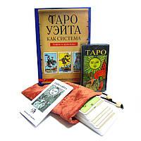 Набор Таро Артура Уэйта, книга и мешочек