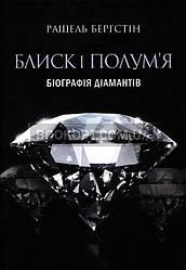 """Рашель Бергсітн """"Блиск і полум'я. Біографія діамантів"""""""