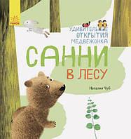 Мир вокруг меня. Удивительные открытия медвежонка Санни в лесу.Чуб Н.В.
