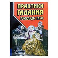 Странников Владимир Практика гадания: расклады Таро