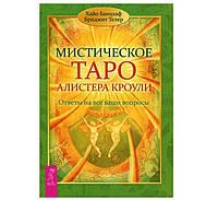 Х. Банцхаф «Мистическое Таро Алистера Кроули. Ответы на все ваши вопросы»