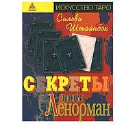 """С. Штайнбек """"Секреты оракула Ленорман"""""""