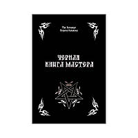 Александр Контанистов «Чёрная книга Мастера»