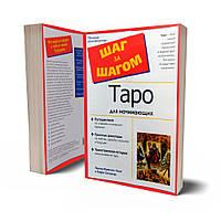 Таро для начинающих: шаг за шагом. Полное руководство