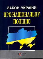 Закон України про Національну поліцію