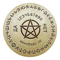 Круглая спиритическая доска Пентаграмма