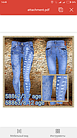 Jeans mod Italy звезды из камней слегка рваные подшитые   от 3до 7 лет