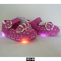 Светящиеся туфли для девочки, 25 размер (15.2 см), супинатор, LED мигалки