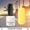 Гель-лак Cosmolac №152 Карибское солнце