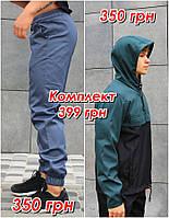 Комплект штаны джогеры и анорак (куртка)