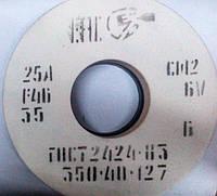 Круг шлифовальный 25А 350х40х127 белый электрокорунд заточка режущего инструмента