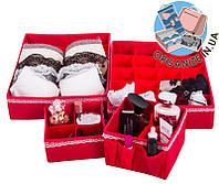 Комплект органайзеров для дома (для белья и косметики) ORGANIZE 4 шт (кармен)