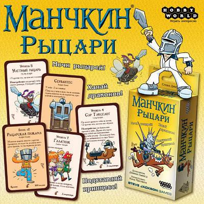 Настольная игра Манчкин: Рыцари