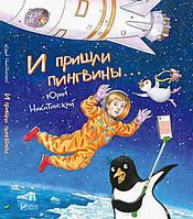 Детская книга И пришли пингвины, серия Мечтатели