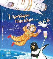 Книга для дітей І прийшли пінгвіни , серия Мечтатели
