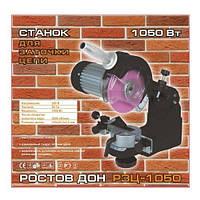 Заточной станок для цепи Ростовдон 1050 Вт