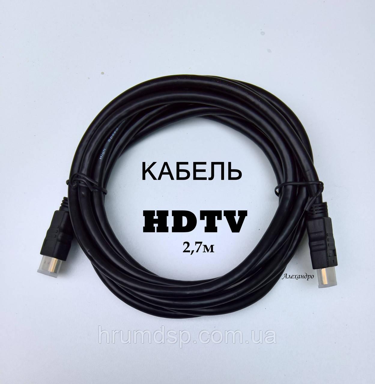 Кабель видео HDMI (2,7 м)