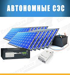 Автономные солнечные электростанции off-grid