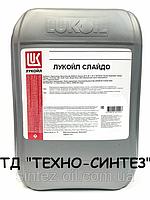 Масло ЛУКОЙЛ СЛАЙДО 68 для смазки направляющих скольжения станков (18 кг)