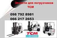 Запчасти для погрузчиков TCM