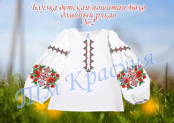 Бохо-2д Детская пошитая блуза заготовка под вышивку, фото 2