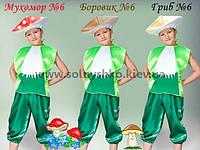 Карнавальный костюм Гриб Мухомор №6